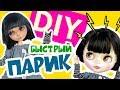 ДиАйВай 1: Как сделать парик для куклы - DIY парик своими руками | ООАК Эверяшки в Блайз