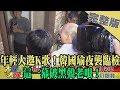 2019.10.08大政治大爆卦完整版(上) 年輕人邀K歌!韓國瑜夜襲臨檢 這一幕破黑韓老哏!