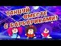 Танцуй вместе с Барбариками! — ДЕТСКАЯ ДИСКОТЕКА