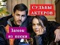 Замок из песка сериал СУДЬБЫ АКТЕРОВ Биография