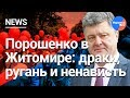 Житомир: сторонники Шария заставили Порошенко нервничать