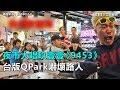 夜市大唱玖壹壹《9453》 台版QPark嚇壞路人 三立新聞網SETN.com