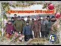 Новогоднее поздравленние от ЯрСО 2019