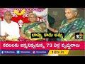 బామ్మ కాదు అమ్మ : 74 ఏళ్ల వయసులో గర్భం దాల్చిన వృద్ధురాలు | East Godavari | 10TV News