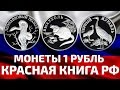 Серебряные монеты 1 рубль Красная книга