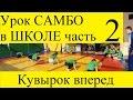 Физкультура самбо.  часть 2-Кувырок вперед
