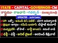 Cms and Governors of all States List 2019 In Telugu | who is who 2019
