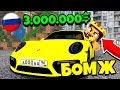 БОМЖИК КУПИЛ СЕБЕ ПОРШ ЗА 3.000.000$ ?! ВЫЖИВАНИЕ БОМЖА В РОССИИ #231! МАЙНКРАФТ