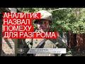 Аналитик назвал помеху дляразгрома Украиной ДНРиЛНРпо«хорватскому сценарию»