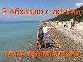 Абхазия с детьми: наши приключения в Стране души