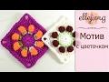 ♦ Цветочный квадратный мотив крючком с пупырышками • ellej