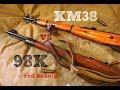 Охолощенные карабины ВОВ: КМ-38 & Маузер 98К