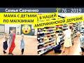 Многодетная мама с ДЕТЬМИ по магазинам в американской деревне. Продукты.  Папа Леша и дети Савченко