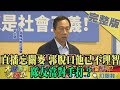2019.07.09大政治大爆卦完整版(上)直播忘關麥 郭脫口他已不理智 隊友當對手打?