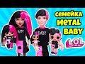 СЕМЕЙКА Metal Baby Куклы ЛОЛ Сюрприз! Мультик LOL Families Surprise Dolls Распаковка