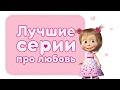 Маша и Медведь - Ах любовь, любовь! ❤️ Лучшие мультфильмы про любовь
