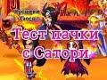 Пачка героев Астарот Сатори Селеста Безликий Гелиос, Хроники Хаоса