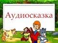 Аудиосказка - Золотой ключик, или приключения Буратино (Алексей Толстой)