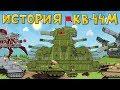 История и создание монстра КВ-44М - Мультики про танки