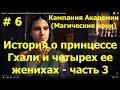 Прохождение Герои 7 - Кампания Академии - История о принцессе Гхали и четырех ее женихах - ч. 3