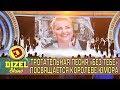 Трогательная песня «Без тебе» Посвящается Королеве юмора | Дизель cтудио
