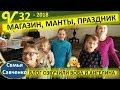 Дети рассказывают.. Птичка Вовы, Магазин, манты, Праздник Маргариты. Многодетная семья Савченко