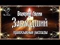 Аудиокнига Заблудший православные рассказы