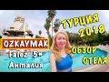 #1 Мой отдых в Турции! 🐞 Обзор отеля OZKAYMAK FALEZ 5* 🐞 АНТАЛИЯ ОСЕНЬЮ - А ХОЛОДНО ЛИ ?!