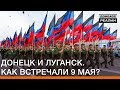 Донецк и Луганск. Как встречали 9 Мая? | Донбасс Реалии