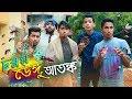 চরম ডেঙ্গু আতঙ্ক    Chorom Dengue Atongko    Bangla Funny Video 2019    Zan Zamin