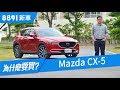 全新一代Mazda CX-5 2019 進口中型SUV評測   8891新車