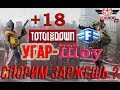 УГАРНАЯ НАРЕЗКА БАТЛ РОЯЛЬ/БЕРЕМ ТОП Total lockdown/ ПРИКОЛЫ