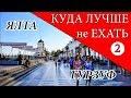 Отдых в Крыму 2020. Отдых в Крыму - Мой Крым