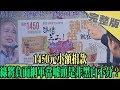 2019.10.07大政治大爆卦完整版(下) 1450元小額捐款 綠將負面網軍當噱頭是非黑白不分?