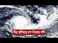 তীব্র ঘূর্ণিঝড়ে রূপ নিয়েছে ফণী | Cyclone Foni | Weather News