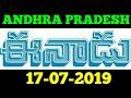 Telugu Newspaper Today Eenadu  17-07-2019 Andhra Pradesh