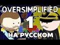 ПЕРВАЯ МИРОВАЯ ВОЙНА НА ПАЛЬЦАХ   часть 1   Oversimplified на русском