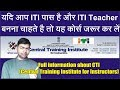 Full information about CTI (Central Training Institute for Instructor)