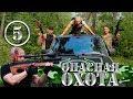 Комедийный сериал - Опасная Охота - 5 серия   Охота на Йети заканчивается   Серега Штык и Охотники