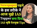 How to Read newspaper for upsc Exam,Make notes from the hindu tips IAS topper srushti deshmukh AIR-5