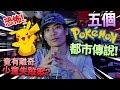 【恐怖】五個 Pokemon 都市傳說!竟有離奇小童失蹤案?!【寵物小精靈 口袋妖怪 精靈寶可夢 都市傳說】