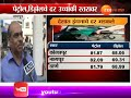 Mumbai Special Report On Diesel Price Hits All Time High,Petrol Price Highest In 4 Years