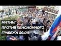 МИТИНГ ПРОТИВ ПЕНСИОННОЙ РЕФОРМЫ. 9 сентября ВОРОНЕЖ