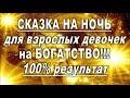 Сказка на ночь на БОГАТСТВО!!!/100% РЕЗУЛЬТАТ!//эзотерика/аффирмации/медитации