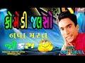 Comedy Jaklso GUJARATI JOKES - Amit Khuva - Gujju Funny Show