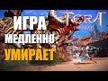 TERA Online - Игра понемногу УМИРАЕТ