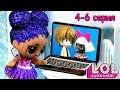 Хитрая одноклассница куклы лол сюрприз. Мультики с игрушками ЛОЛ стоп моушен  4-6 серия
