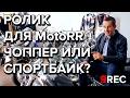 Ролик для MotoRR: Чоппер или спортбайк