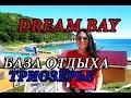 Приморский край Где отдохнуть с детьми на море База отдыха Дрим бэй Триозёрье 2019 «Dream Bay»