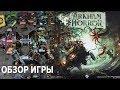 Ужас Аркхема 3  \ Arkham Horror 3 Обзор